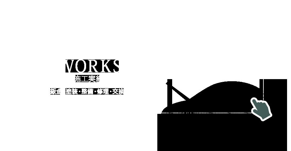 bnr_works
