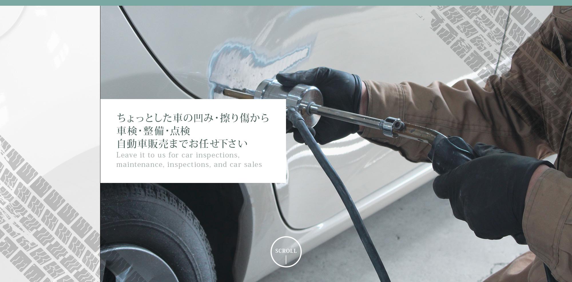 ちょっとした車の凹み・擦り傷から車検・整備・点検、自動車販売までお任せ下さい